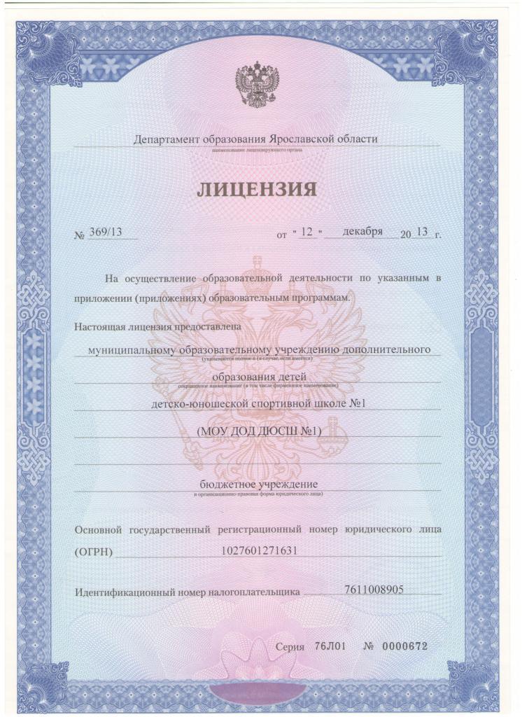 Приказ Министерства спорта РФ от 24 октября 2012 г N 325